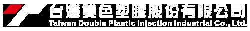 台灣雙色塑膠股份有限公司